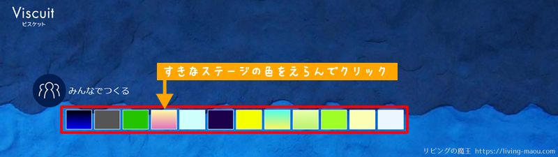 ステージの色を選択