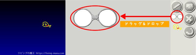 メガネを置く