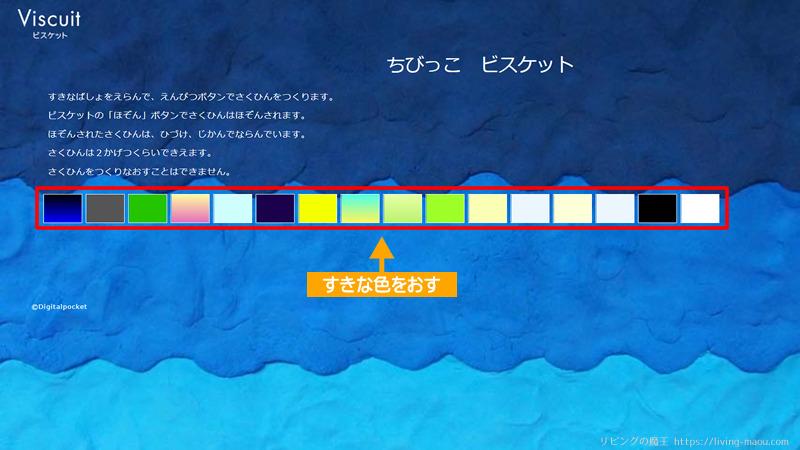 ビスケット ステージの色を選択