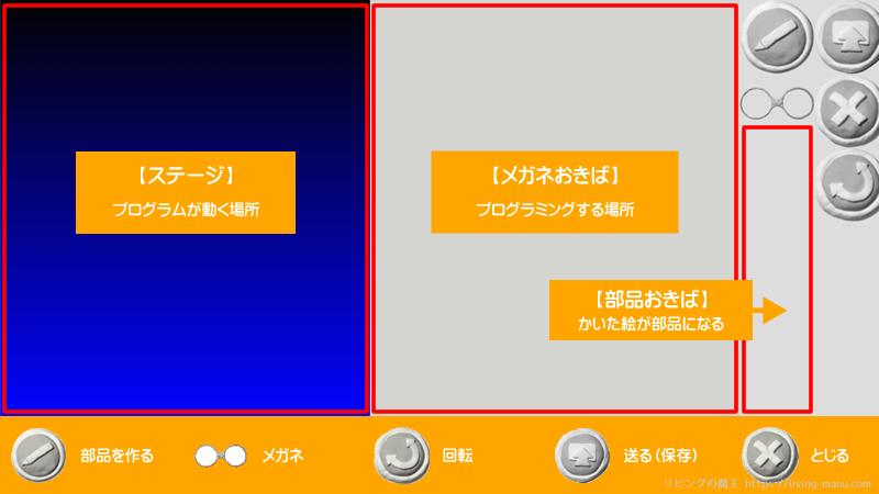 ビスケット 制作画面(初心者)