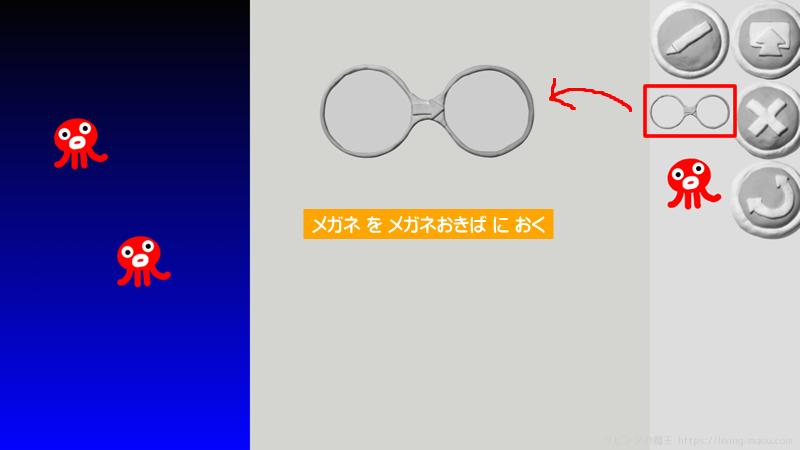 ビスケット メガネをメガネおきばにおく