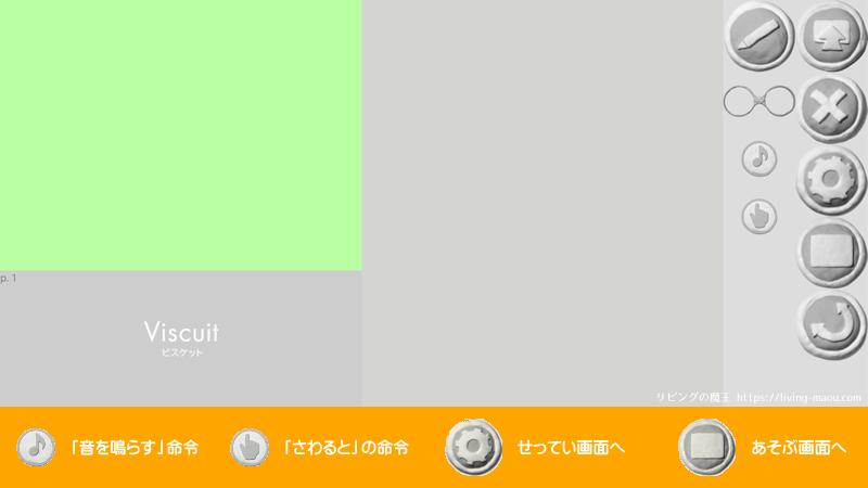 ビスケット 制作画面(上級)