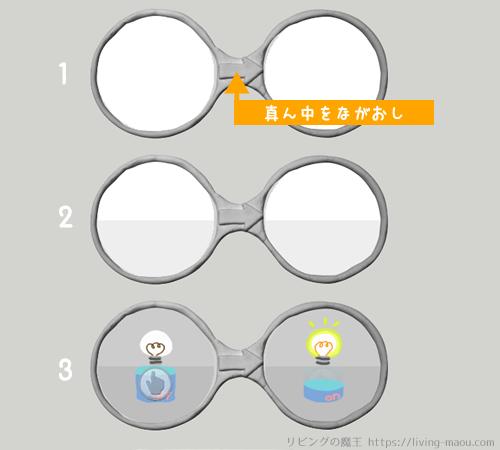 割れたメガネの真ん中を長押し