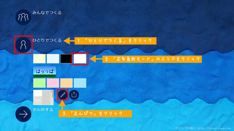 正多角形モードの使い方1