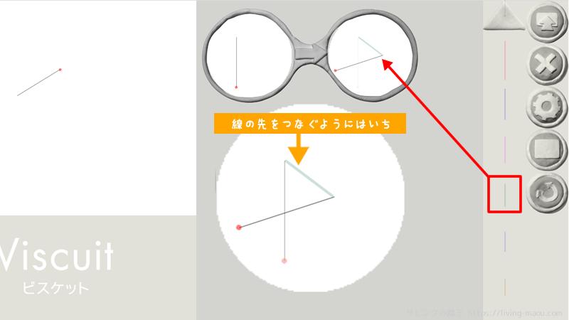 ビスケットで正五角形を描く1