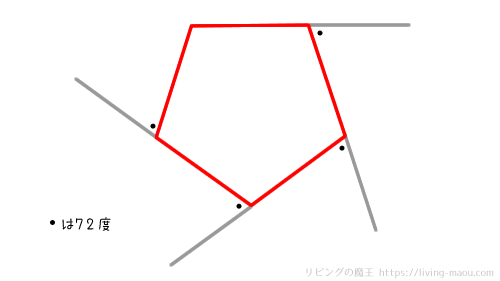 正五角形の描きかた2