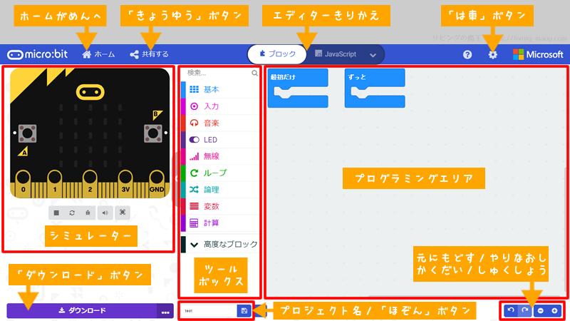 MakeCodeプログラミング画面