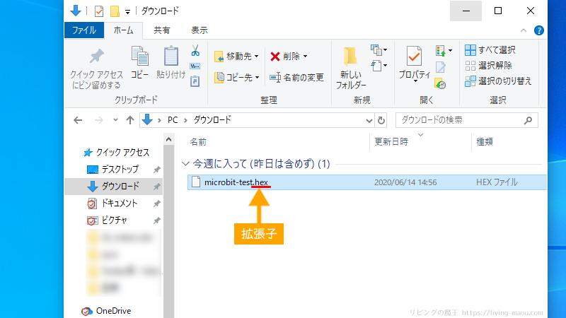 hexファイル