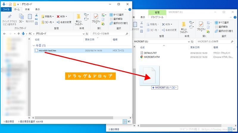 HEXファイルをマイクロビットへコピー