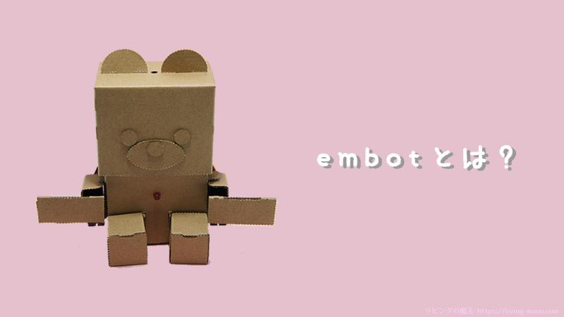 エムボットとは?