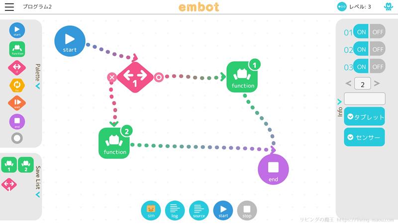 エムボットプログラミング画面