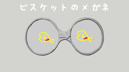 ビスケットのメガネ