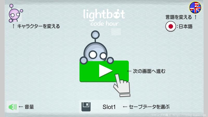 Lightbot最初の画面