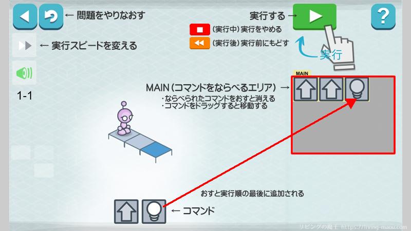 lightbotゲームの進め方