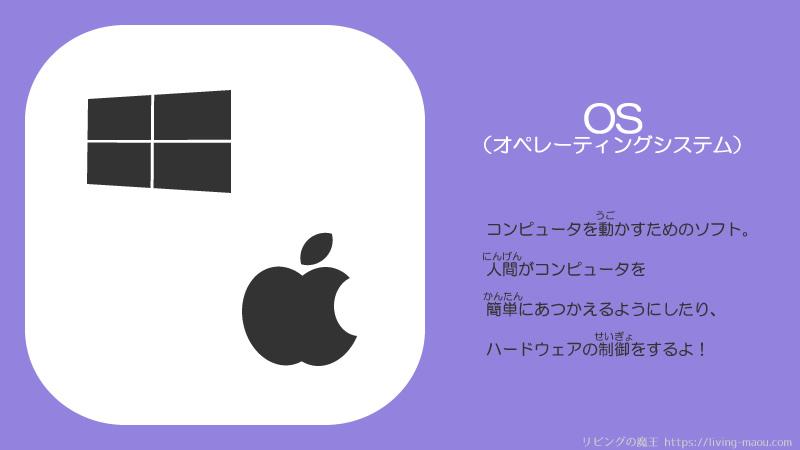 OS オペレーティングシステム