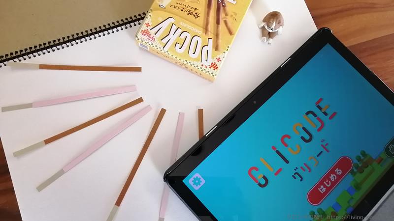 グリコ―ド 画用紙でポッキーを作る
