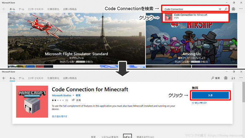Code Connectionを入手