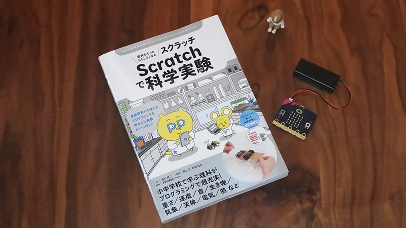 Scratchで科学実験