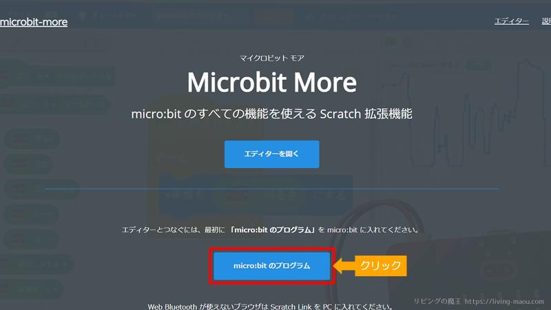 MICRO:BITのプログラムをダウンロード