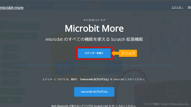 Microbit Moreのエディターを開く
