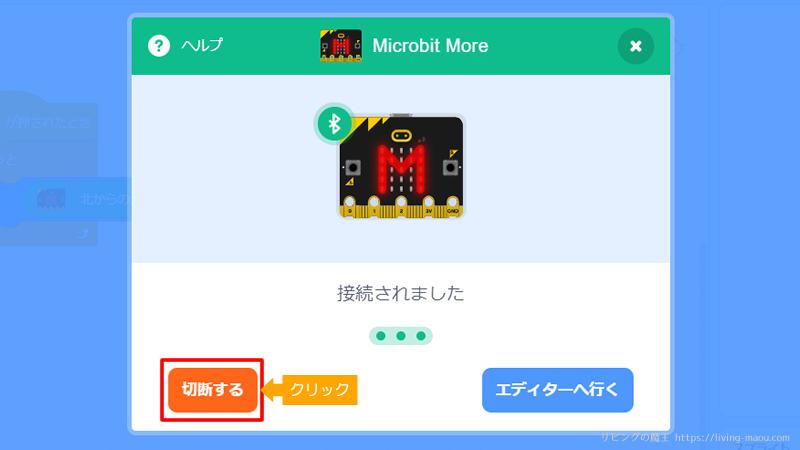 マイクロビットとMicrobit Moreを切断する