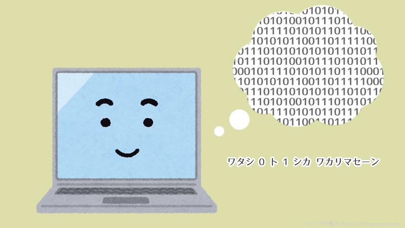 コンピュータと2進数