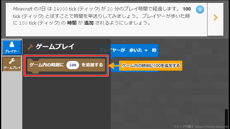 「ゲーム内の時刻に100を追加する」ブロック