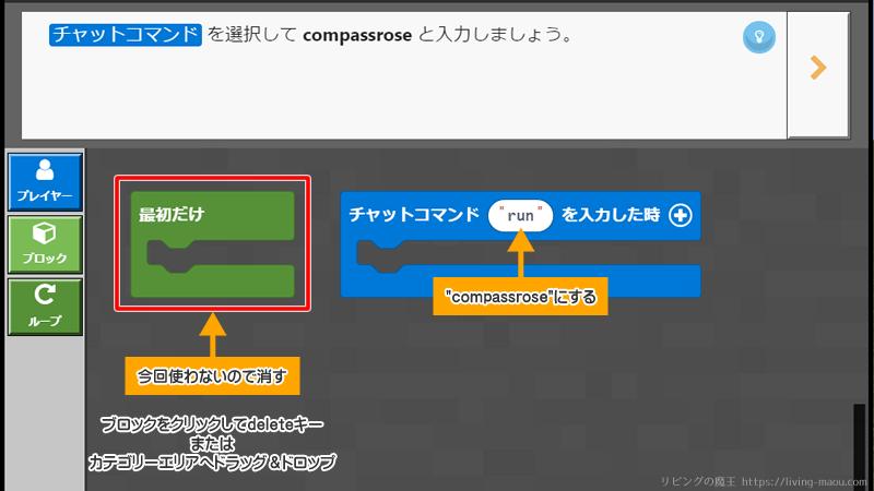 """チャットコマンド""""compassrose""""を入力した時"""