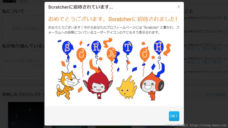 Scratcher招待画面